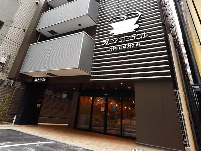 変なホテル大阪 なんば(旧:変なホテル大阪 西心斎橋)