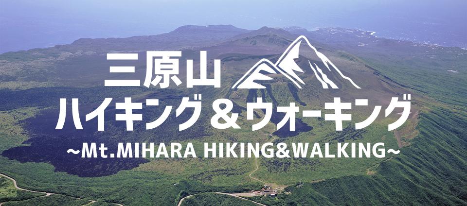 【パワースポット伊豆大島】 三原山ハイキング&絶景温泉