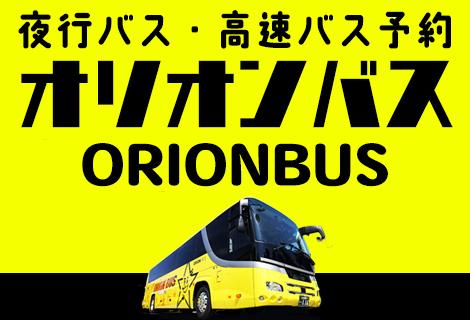 オリオン バス 岩手
